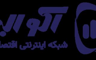 """اکو البرز """"شبکه اینترنتی تصویر اقتصاد البرز تقدیم میکند"""