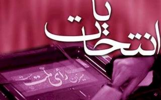 مردم میهمانان جدید بهارستان را انتخاب کردند/ تکمیل قطار مجلس یازدهم در خرداد ماه ۱۴۰۰+ جدول و گرایش سیاسی