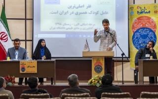 نهمین دوره مسابقات مناظره دانشجویی استان البرز به ایستگاه پایانی رسید
