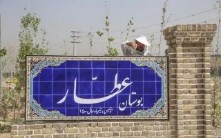 فاز دوم پارک شهید ایرانی به بوستان « عطار» تغییر نام یافت