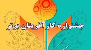 تمدید ثبت نام چهاردهمین جشنواره ملی کارآفرینان برتر در البرز