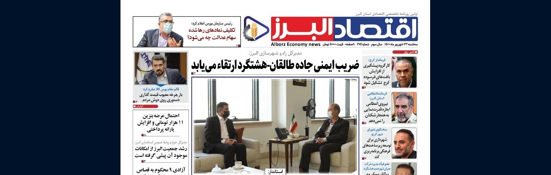 روزنامه « اقتصاد البرز» سه شنبه 23 شهریور منتشر شد