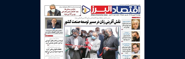 روزنامه « اقتصاد البرز» چهارشنبه 24 شهریور منتشر شد