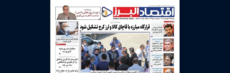 روزنامه « اقتصاد البرز» پنجشنبه 25 شهریور منتشر شد
