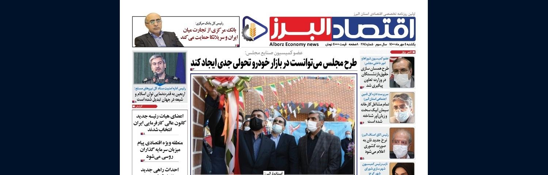 روزنامه « اقتصاد البرز» یکشنبه 4 مهر منتشر شد