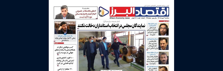 روزنامه « اقتصاد البرز» سهشنبه 6مهر منتشر شد